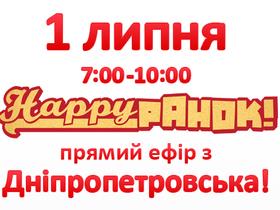 «Хэппи Ранок на ХIT FM» едет в Днепропетровск!