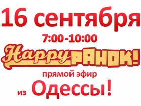 «Хэппи Ранок на ХIT FM» едет в Одессу!