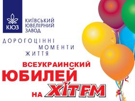 Подошла к финалу акция ВСЕУКРАИНСКИЙ ЮБИЛЕЙ НА XIT FM!