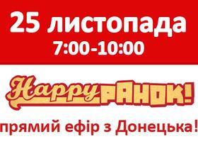 «Хэппи Ранок на XIT FM» едет в Донецк!