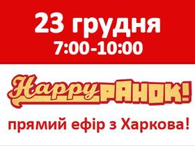 «Хэппи Ранок на XIT FM» едет в Харьков!