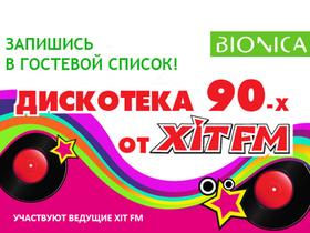Дискотека хитов 90-х в клубе «Bionica»: запишись в гостевой список!