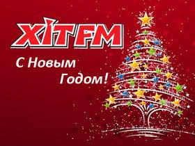 Новогодний подарок от XIT FM