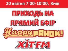 Прямой эфир «Хэппи Ранок на XIT FM» из Киева!