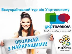 Всеукраинский тур Русланы «Вболівай з найкращими!»