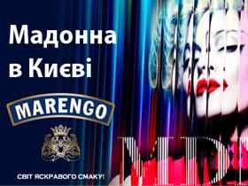 «Мадонна в Києві»