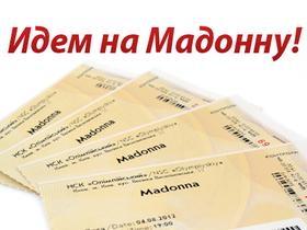 Авторы лучших частушек о Мадонне получили билеты на её концерт