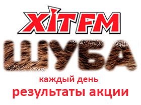 ШУБА КАЖДЫЙ ДЕНЬ на Хіт FM: результаты!