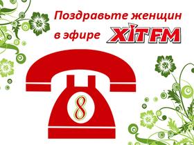 Поздравьте женщин с 8 марта в эфире Хіт FM!