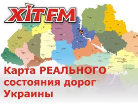 Карта реального состояния дорог Украины