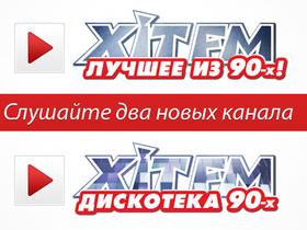 Слушайте Дискотеку 90-х и Лучшие хиты 90-х на сайте Хiт FM