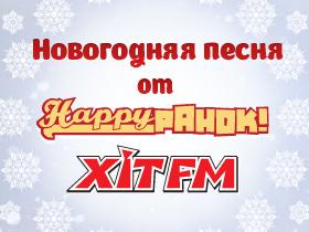 Хэппи Ранок поздравляет слушателей с Новым Годом!