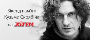 Вікенд пам'яті Кузьми Скрябіна