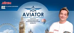 Сенкевич та сто кращих молодих авіаторів України летять до Лондона!