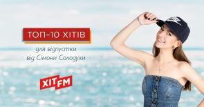 ТОП-10 хітів для відпустки від Сімони Солодухи