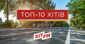 ТОП-10 хітів в дорогу