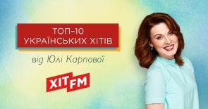 ТОП-10 українських хітів від Юлі Карпової