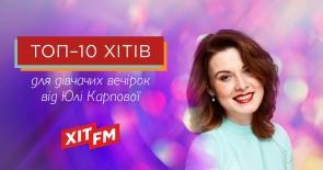 ТОП-10 хітів для дівчачих вечірок від Юлі Карпової