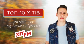 ТОП-10 хітів для пробіжки від Дениса Жупника