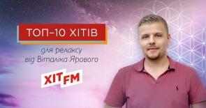Топ-10 хітів для релаксу від Віталіка Ярового