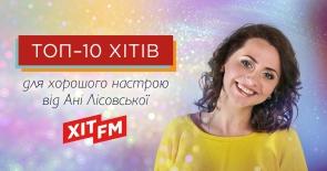 топ-10 хітів для хорошого настрою від Ані Лісовської