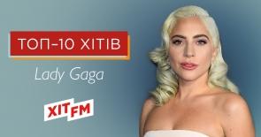 ТОП-10 хітів Lady Gaga