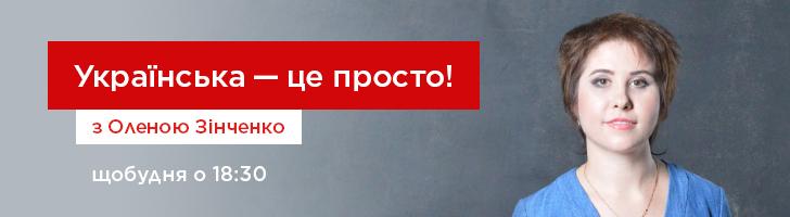 Українська – це просто!