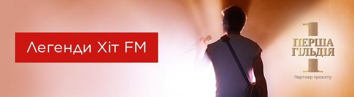 Легенди Xіт FM