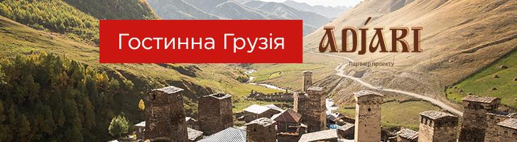 Гостинна Грузія
