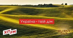 Україна – твій дім