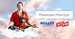 Ранкова Мантра