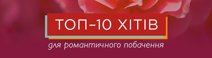 ТОП-10 хітів для романтичного побачення