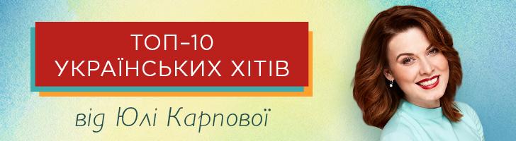 10 українських хітів від Юлі Карпової