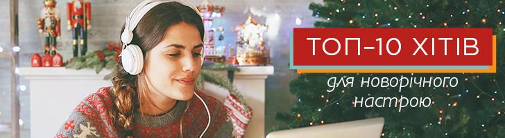 ТОП-10 хітів для новорічного настрою